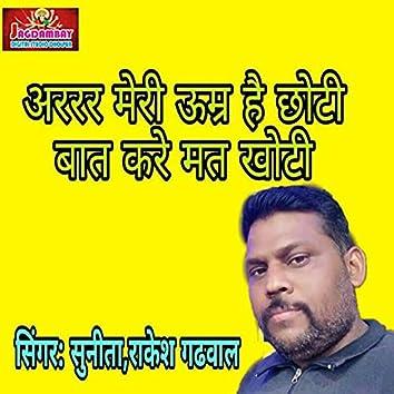 Ararr Meri Umra Hai Chhoti Bat Kare Mat Khoti