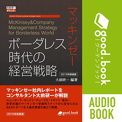 マッキンゼー ボーダレス時代の経営戦略(2015年新装版) オーディオブック