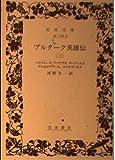 プルターク英雄伝 3 ペリクレース,ファビウス,マークシムス,アルキビアデース,コ (岩波文庫 赤 116-3)