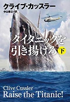 タイタニックを引き揚げろ(下) (海外文庫)