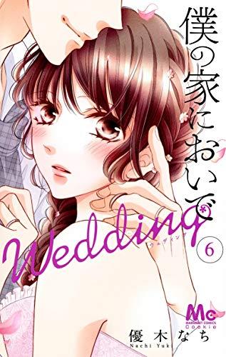 僕の家においで Wedding 6 (マーガレットコミックス)