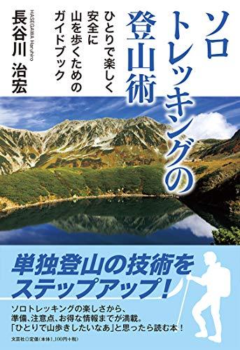 ソロトレッキングの登山術 ひとりで楽しく安全に山を歩くためのガイドブック