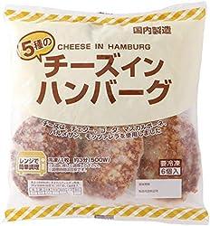 [冷凍] チーズインハンバーグ