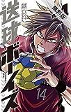 送球ボーイズ(4)【期間限定 無料お試し版】 (裏少年サンデーコミックス)