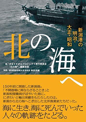 北の海へ 新潟港の明治・大正・昭和