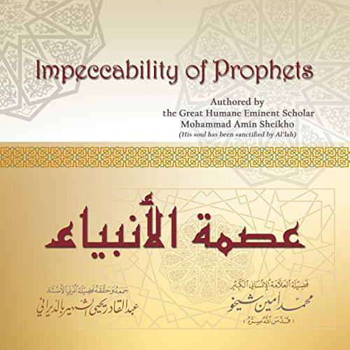 Impeccability of Prophets (Arabic Edition) audiobook cover art