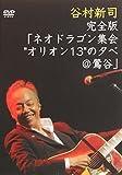 """完全版「ネオドラゴン集会""""オリオン13""""の夕べ@鶯谷」[DVD]"""