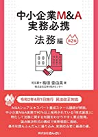 中小企業M&A実務必携 法務編 第2版