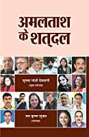 Amaltash Ke Satdal (First Edition, 2016)