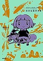 完全版 世界の終わりの魔法使い 小さな王子さま 第04巻