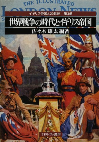 世界戦争の時代とイギリス帝国 (イギリス帝国と20世紀)