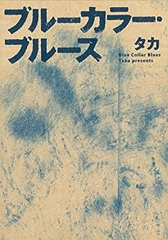 [タカ]のブルーカラー・ブルース (ネクストFコミックス)