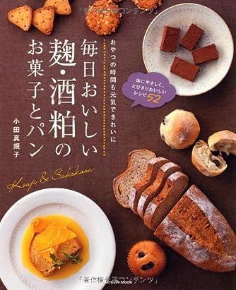毎日おいしい 麹と酒粕のお菓子とパン (タツミムック)