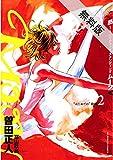 MOON -昴 Solitude standing-(2)【期間限定 無料お試し版】 (ビッグコミックス)