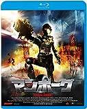 マンボーグ 日本劇場公開特別版 Blu-ray