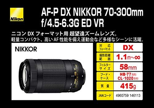 Nikon AF-P DX NIKKOR 70-300 mm f4.5-6.3 G ED VR