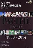写真で見る日本プロ野球の歴史