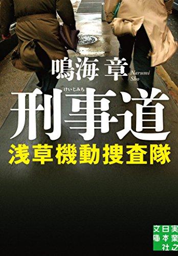 刑事道 浅草機動捜査隊 (実業之日本社文庫)