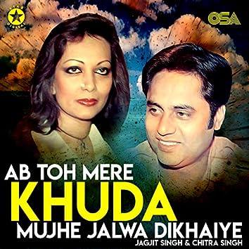 Ab Toh Mere Khuda Mujhe Jalwa Dikhaiye