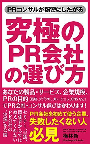 PRコンサルタントが秘密にしたがる ~究極のPR会社の選び方~: PR会社を初めて使う企業、失敗したくない人必見 PRコンサルが秘密にしたがる