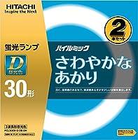 HITACHIハイルミック さわやかなあかり 昼光色 30W形×2P FCL30EX-D2P OH 【蛍光灯 環形 環状】