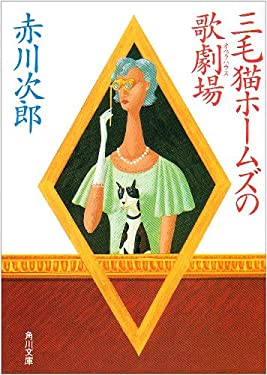 Calico Homes Opera [Japanese Edition]