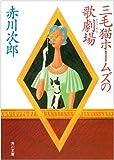 三毛猫ホームズの歌劇場 (角川文庫)