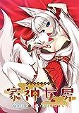 家神女房-イエガミニョウボウ- ~残念美人な白狐と同棲始めました。~