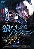 狼たちのノクターン<夜想曲>[DVD]
