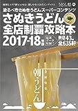 さぬきうどん全店制覇攻略本 2017-18年版 (恐るべきさぬきうどん)