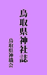鳥取県神社誌: 昭和10年刊 (昔の神社史)