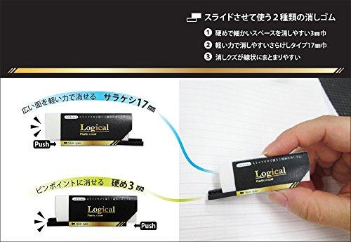 『ナカバヤシ ロジカル 消しゴム スライドタイプ ERA-M001』のトップ画像