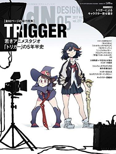 月刊MdN 2017年5月号(特集:TRIGGER—若きアニメスタジオ「トリガー」の5年半史)