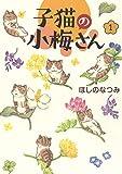 子猫の小梅さん 1 (1巻) (ねこぱんちコミックス)