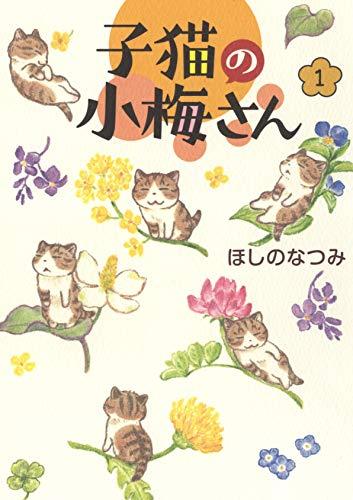 子猫の小梅さん 1 (1巻) _0