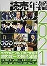 読売年鑑2021
