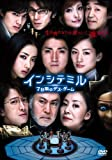 インシテミル 7日間のデス・ゲーム [DVD] image