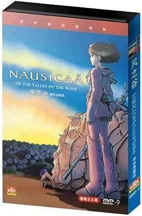 风之谷(DVD9)终极典藏版