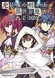 元最強の剣士は、異世界魔法に憧れる THE COMIC 4 (ライドコミックス)