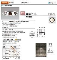 山田照明/ダウンライト DD-3517-LL