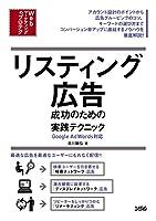 リスティング広告 成功のための実践テクニック Google AdWords対応 (Webマーケティングのプロテク)