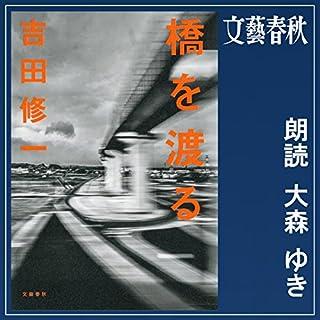 『橋を渡る』のカバーアート