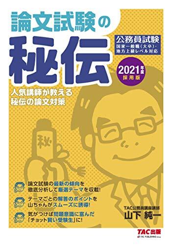 TAC出版『公務員試験 2021年度採用版 公務員 論文試験の秘伝』