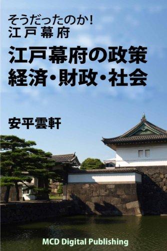 Soudattanoka Edobakufu Edobakufunoseisaku keizai-zaisei-shakai MCD Books (Japanese Edition)
