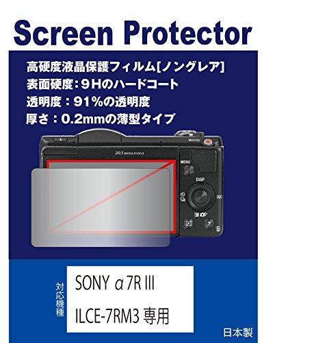 【高硬度(9H)反射防止フィルム】SONY α7R III ILCE-7RM3専用 液晶保護フィルム(高硬度フィルム マット)