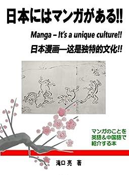 [滝口 亮]の日本にはマンガがある!! ~マンガのことを英語&中国語で紹介する本