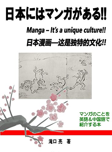 Manga - It is a unique culture (Japanese Edition)