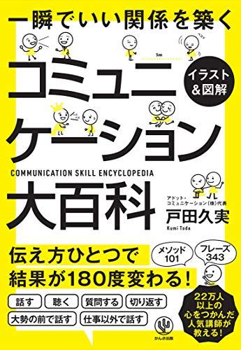 <イラスト&図解></p>コミュニケーション大百科