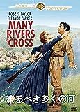 渡るべき多くの河[DVD]