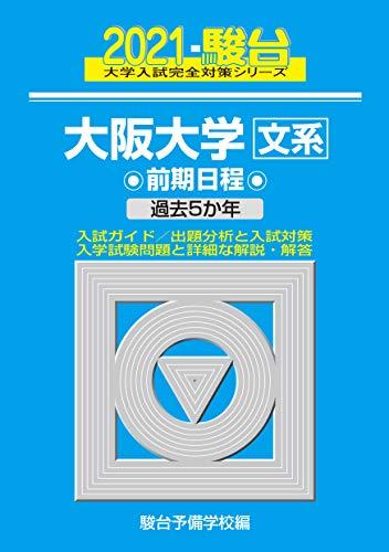大阪大学<文系> 前期日程 2021 過去5か年 (大学入試完全対策シリーズ 15)